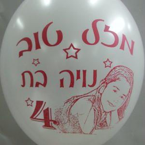 בלוני גומי מודפסים בהזמנה אישית-יום הולדת