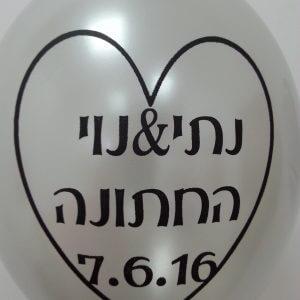 בלוני גומי מודפסים בהזמנה אישית-חתונה